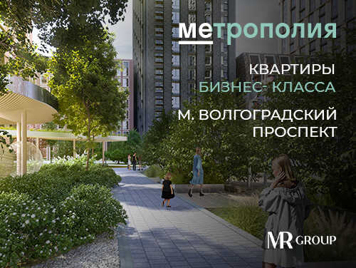 ЖК бизнес-класса «Метрополия» Однокомнатные квартиры